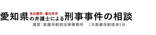 愛知県の弁護士による刑事事件の相談